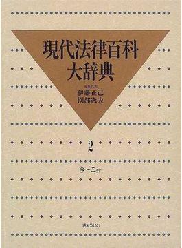 現代法律百科大辞典 2 き〜こうす