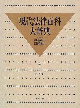 現代法律百科大辞典 4 しと〜す