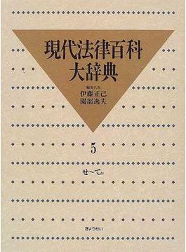 現代法律百科大辞典 5 せ〜てか