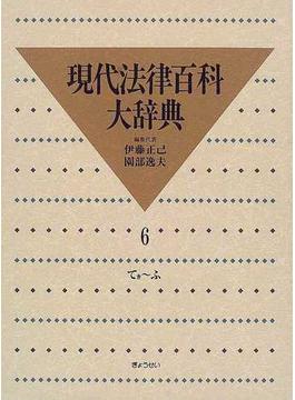 現代法律百科大辞典 6 てき〜ふ