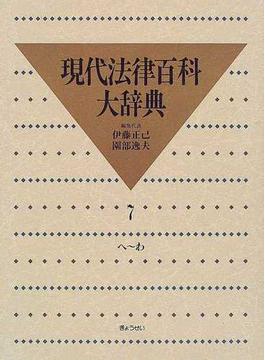 現代法律百科大辞典 7 へ〜わ