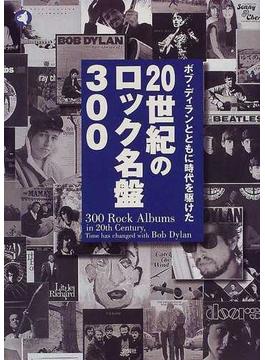 ボブ・ディランとともに時代を駆けた20世紀のロック名盤300