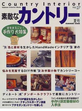 素敵なカントリー No.27(2000夏号) 家をまるごと!手作り大特集(学研インテリアムック)