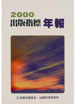 出版指標・年報 2000