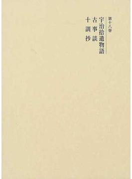 国史大系 新訂増補 新装版 第18巻 宇治拾遺物語