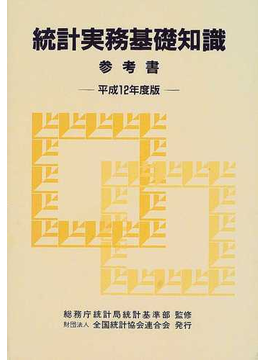 統計実務基礎知識 平成12年度版参考書