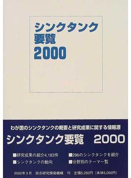 シンクタンク要覧 2000