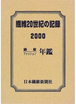 繊維・ファッション年鑑 2000年版 繊維20世紀の記録