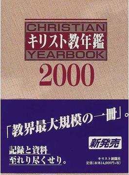 キリスト教年鑑 2000−1 年鑑