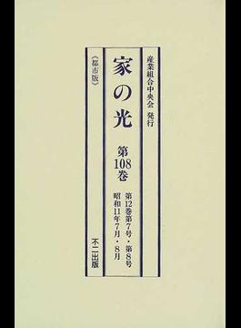 家の光 都市版 復刻版 第108巻 第12巻第7号・第8号