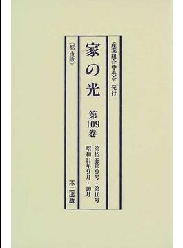 家の光 都市版 復刻版 第109巻 第12巻第9号・第10号