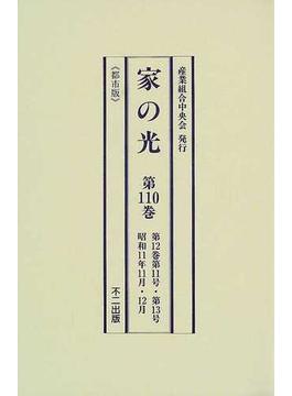 家の光 都市版 復刻版 第110巻 第12巻第11号・第13号