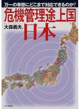 危機管理途上国日本 万一の事態にどこまで対応できるのか?
