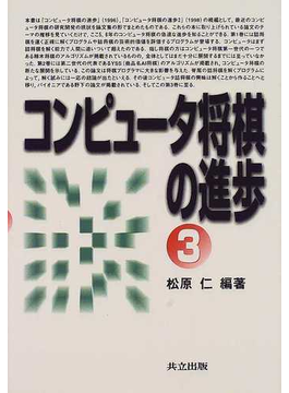 コンピュータ将棋の進歩 3