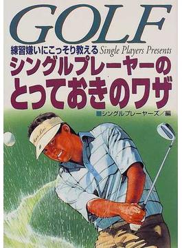 練習嫌いにこっそり教えるシングルプレーヤーのとっておきのワザ Golf