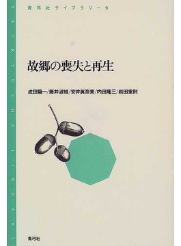 故郷の喪失と再生(青弓社ライブラリー)
