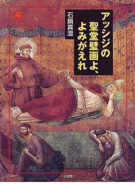 アッシジの聖堂壁画よ、よみがえれ