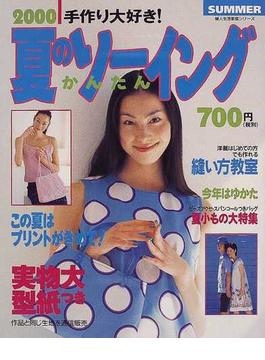 夏のかんたんソーイング 手作り大好き! 2000