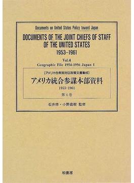 アメリカ合衆国対日政策文書集成 復刻 別1−4 アメリカ統合参謀本部資料 1953−1961第4巻 Geographic file 1954−1956 Japan 1