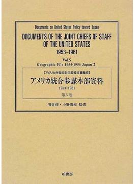 アメリカ合衆国対日政策文書集成 復刻 別1−5 アメリカ統合参謀本部資料 1953−1961第5巻 Geographic file 1954−1956 Japan 2