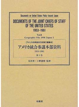 アメリカ合衆国対日政策文書集成 復刻 別1−8 アメリカ統合参謀本部資料 1953−1961第8巻 Geographic file 1958 Japan 1