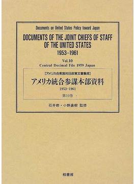アメリカ合衆国対日政策文書集成 復刻 別1−10 アメリカ統合参謀本部資料 1953−1961第10巻 Central decimal file 1959 Japan
