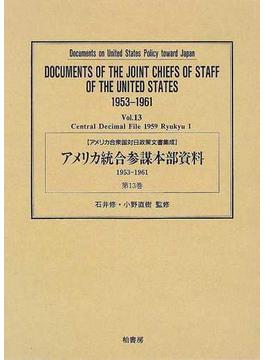 アメリカ合衆国対日政策文書集成 復刻 別1−13 アメリカ統合参謀本部資料 1953−1961第13巻 Central decimal file 1959 Ryukyu 1
