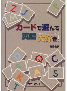 カードで遊んで英語大好き! 多機能教材「B.B.カード」の実践法