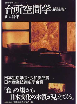 台所空間学 摘録版(コンフォルト・ライブラリィ)