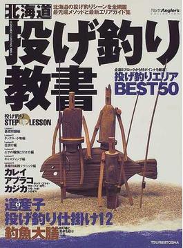 北海道投げ釣り教書 投げ釣りSTEP UP LESSON 投げ釣りエリアBEST50