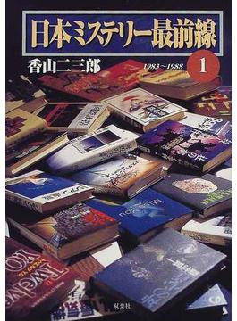 日本ミステリー最前線 1 1983〜1988(双葉文庫)