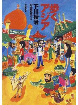 歩くアジア(双葉文庫)