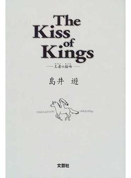 The kiss of kings 王者の接吻 詩・短篇集