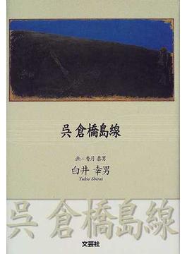 呉倉橋島線