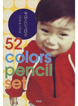 今日という日々 52 colors pencil set