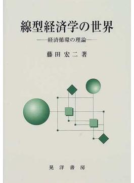 線型経済学の世界 経済循環の理論