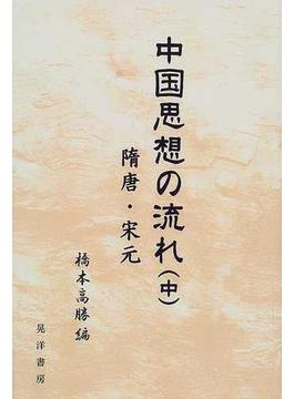 中国思想の流れ 中 隋唐・宋元