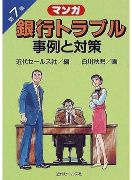 銀行トラブル事例と対策 第7集 マンガ