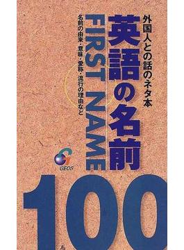 英語の名前FIRST NAME 100 外国人との話のネタ本 名前の由来・意味・愛称・流行の理由など