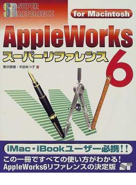 AppleWorks6スーパーリファレンス For Macintosh