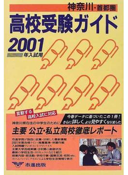 高校受験ガイド 2001年入試用神奈川・首都圏