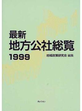 最新地方公社総覧 1999