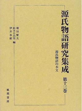 源氏物語研究集成 第13巻 源氏物語の本文