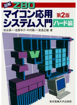 図解Z80マイコン応用システム入門 第2版 ハード編