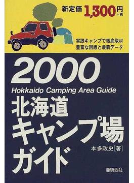 北海道キャンプ場ガイド 2000