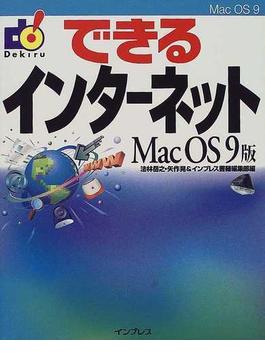 できるインターネットMac OS 9版