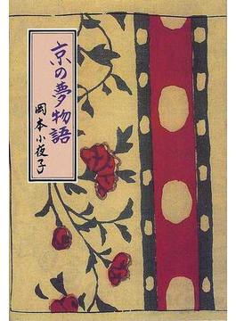 京の夢物語