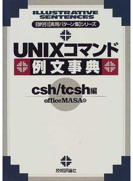 UNIXコマンド例文事典 csh/tcsh編