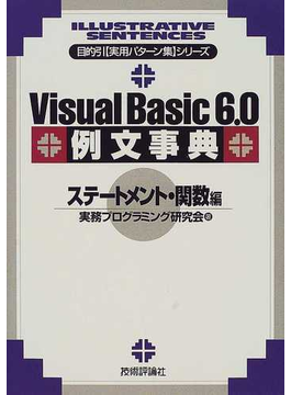 Visual Basic 6.0例文事典 ステートメント・関数編