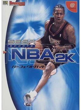 NBA2Kパーフェクトガイド Sega sports